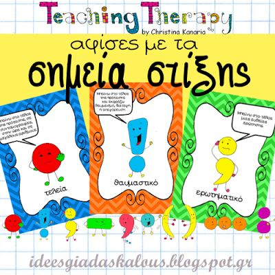 Πριν λίγο καιρό σας παρουσιάσαμε τις Teaching Therapy  καρτέλες με την αλφαβήτα και τους αριθμούς  από το 0 έως το 10. Στο ίδιο μοτ...