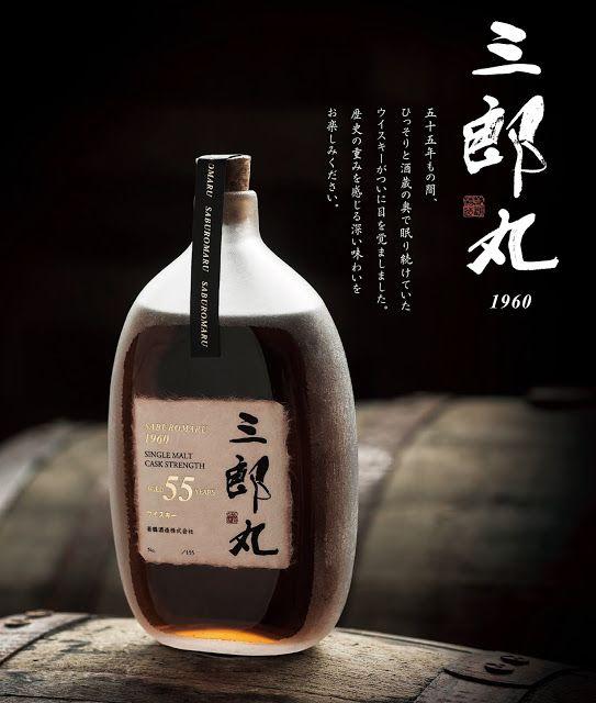 Oldest Japanese Whisky Released: Saburomaru 1960