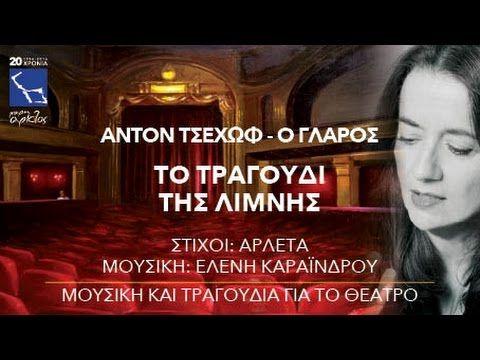 """Ελένη Καραΐνδρου, """"Το Τραγούδι της λίμνης"""" (Α. Τσέχωφ, Ο Γλάρος) (offici..."""