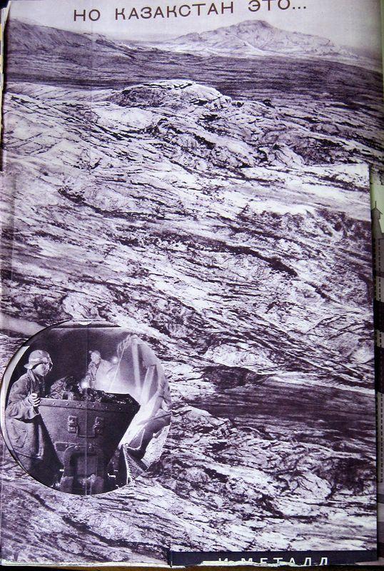 11-й номер журнала «СССР на стройке» был посвящен 15-летию Казакстана. Фотографии Е.Лангмана и Д.Шулькина, художественное оформление А.Родченко и Варвары Степановой