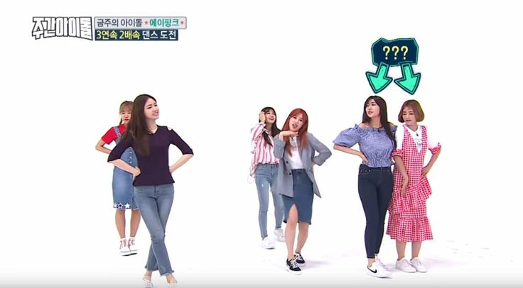 "A Pink dance 2x as fast to new track ""FIVE"" and more on 'Weekly Idol' http://www.allkpop.com/article/2017/06/a-pink-dance-2x-as-fast-to-new-track-five-and-more-on-weekly-idol"