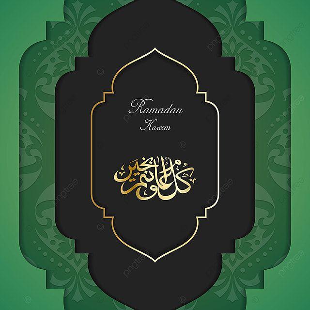 Ramadan Kareem Greeting Vector Design With Border Style In 2021 Ramadan Ramadan Kareem Islamic Celebrations