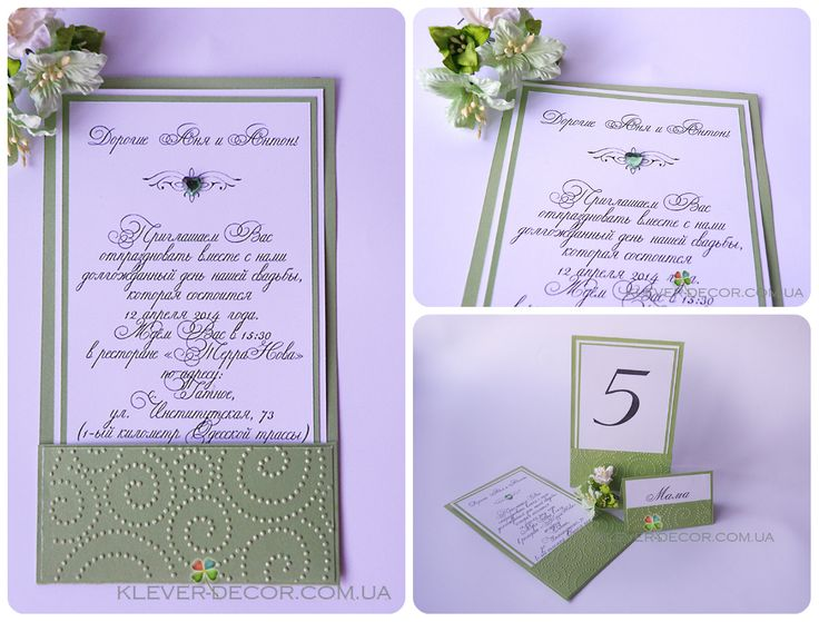 Приглашения на свадьбу, #wedding, #invitation