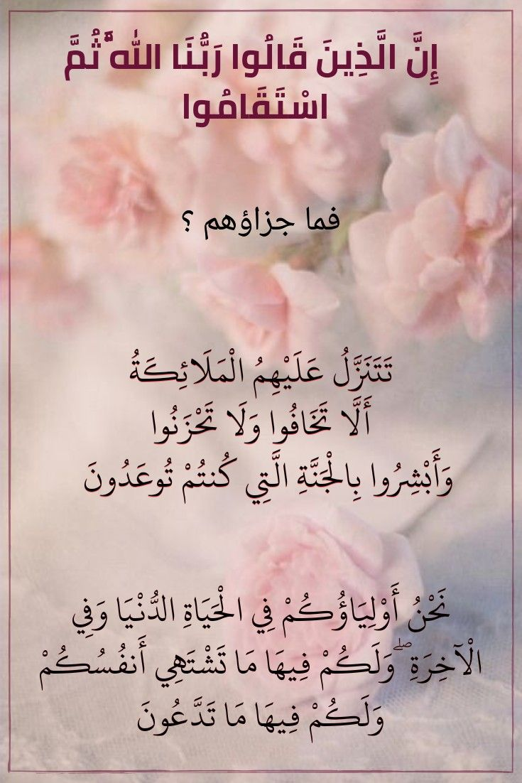 قرآن كريم آية إن الذين قالوا ربنا الله ثم استقاموا Quran Quotes Words Quotes
