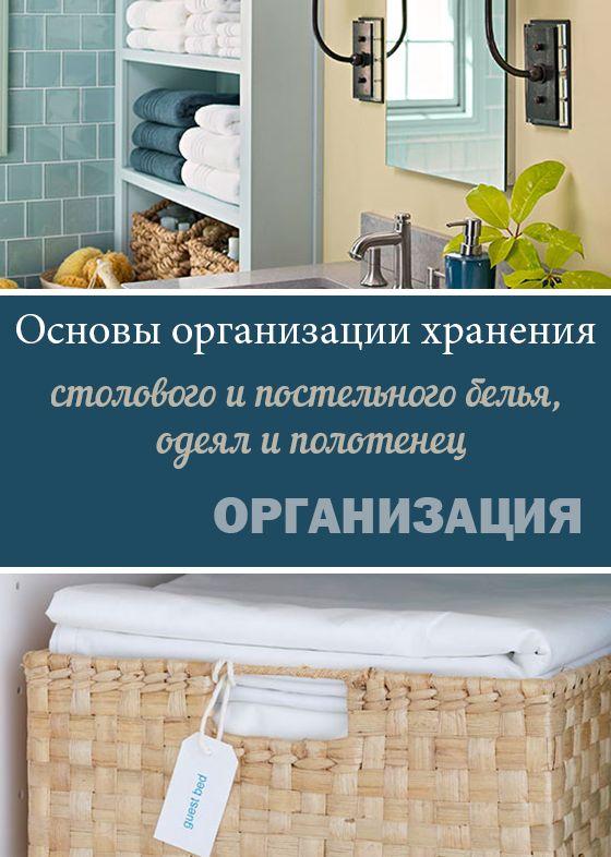 Основы организации хранения столового и постельного белья, одеял и полотенец