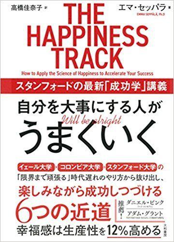 自分を大事にする人がうまくいく~スタンフォードの最新「成功学」講義 | エマ セッパラ, 高橋 佳奈子 |本 | 通販 | Amazon