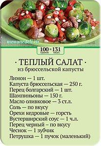 Карточка рецепта Теплый салат из брюссельской капусты
