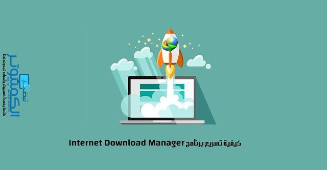 كيفية تسريع برنامج Internet Download Manager Internet Speed Up