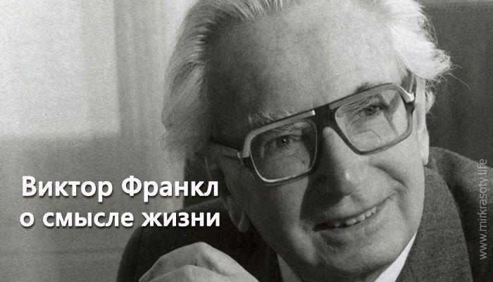 Знаменитый врач-психотерапевт Виктор Франкл пережил то, что злейшему врагу не пожелаешь — он прошел через Освенцим. Вот что он написал о смысле жизни…