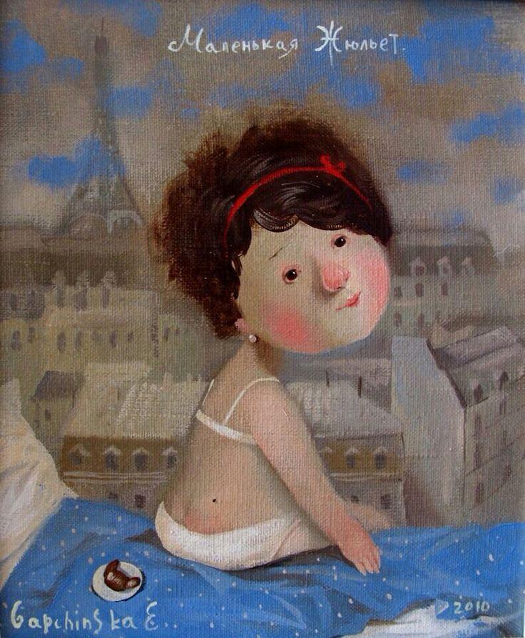 Evgenia Gapchinska Маленькая Жюльет