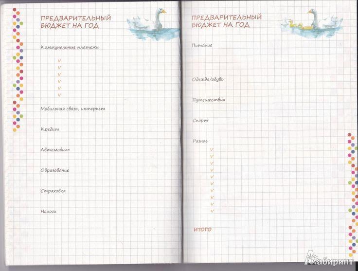 Иллюстрация 6 из 13 для Книга для записи домашних расходов на год | Лабиринт - канцтовы. Источник: Nadinka&