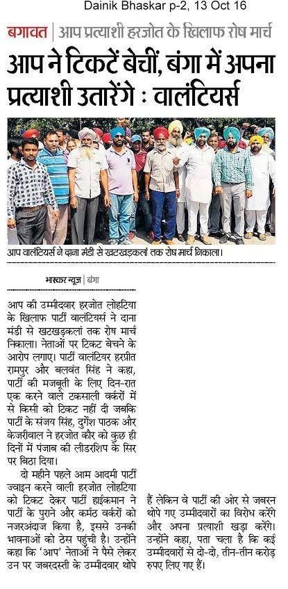 #punjab #aap #aamaadmiparty #delhi #arvindkejriwal #volunteers