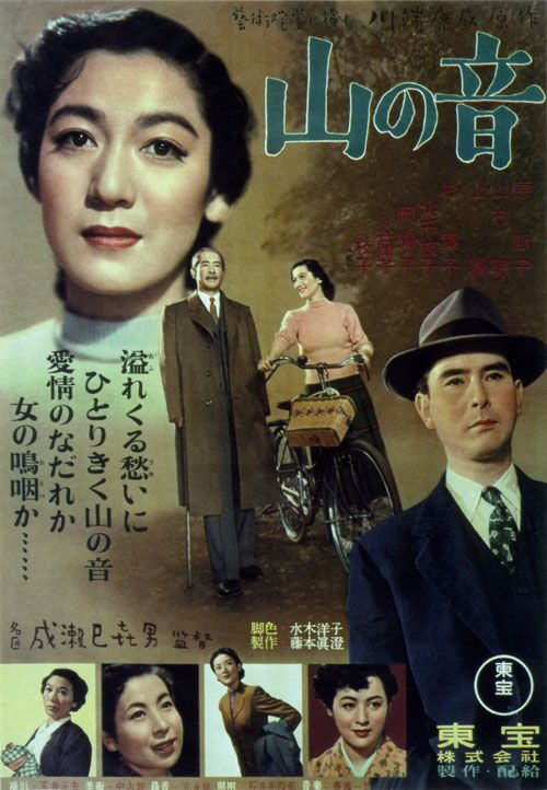 「山の音」Setsuko Hara in Sound of the Mountain (Naruse, 1954)