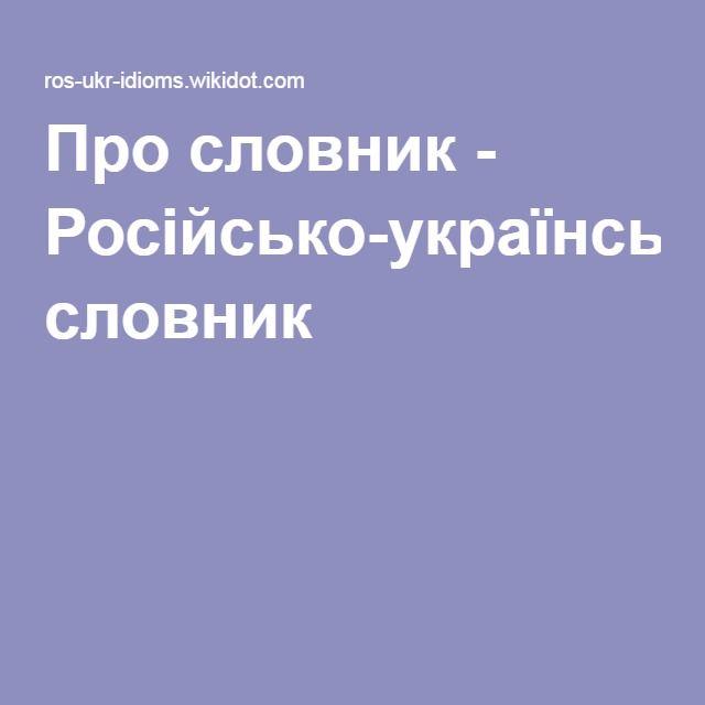 Про словник - Російсько-український словник