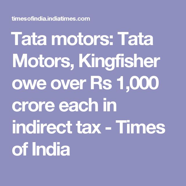 ​Tata motors: Tata Motors, Kingfisher owe over Rs 1,000 crore each in indirect tax - Times of India