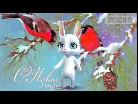 Новогоднее поздравление от Zoobe Зайки. Zooby на русском.  https://youtu.be/ieP-rfZdHEs Пусть Ангел нежный, вам, в ладонях,  Улыбку, счастье принесёт! Развеет все печали и невзгоды, И сделает счастливым новый год! С новым годом, вас! Открытка 1985 года. Художник А. Исаков. ПОДПИШИСЬ http://www.youtube.com/c/ThebestZOOBEvideo?sub_confirmation=1 СПАСИБО ✯◡✯ Instagram: https://instagram.com/thebestzoobevideo/ Twitter: https://twitter.com/ZOOBEvideo