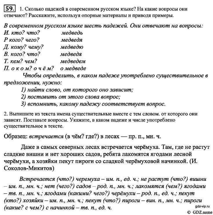 История пензенского края 8 класс гдз