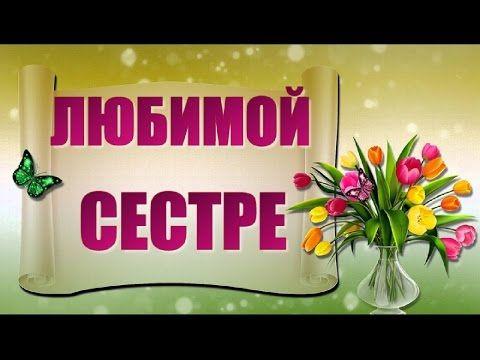 ♫ ♥ С днем рождения сестра Красивое #ВидеоПоздравление Любимой сестре ♫ ♥ - YouTube