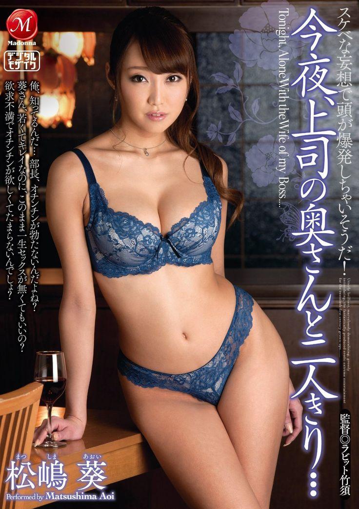 Aoi Matsushima 松嶋葵 1982 11 30 162 Cm B87 W57 H85 Cm F