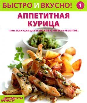 Быстро и вкусно! № 1 (2013) Аппетитная курица