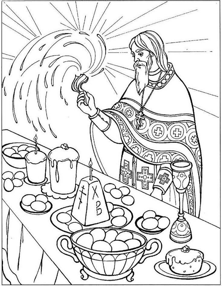 Русские праздники картинки раскраски, открытка анимационная