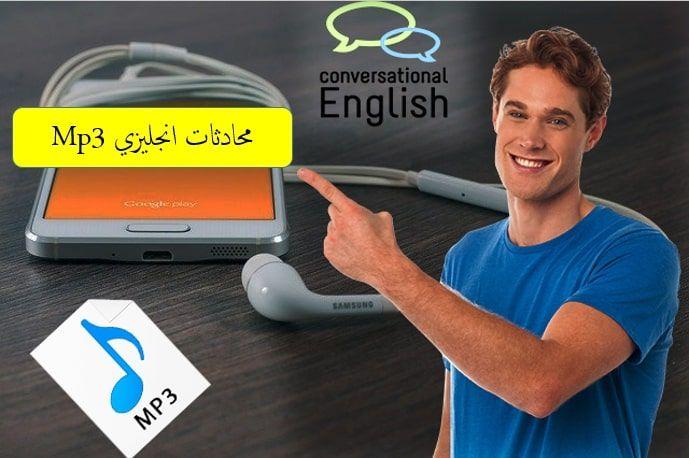 محادثات انجليزي Mp3 من الصفر حتى الاحتراف Conversational English Learn English Learning