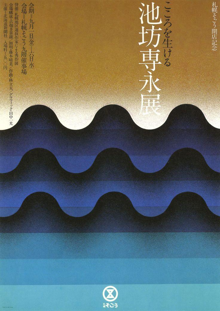 Japanese Poster: Flower Arrangement. Ikko Tanaka. 1978