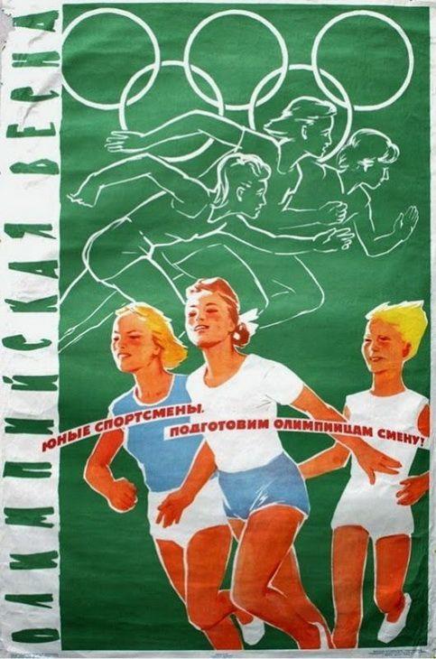 Советская пропаганда: плакаты и лозунги, призывающие к здоровому образу жизни времен (фото 24)