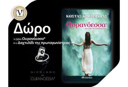 Διαγωνισμός vesper.gr με δώρο το βιβλίο Ουρανόεσσα* του Κώστα Κρομμυδά με το δαχτυλίδι της πρωταγωνίστριας