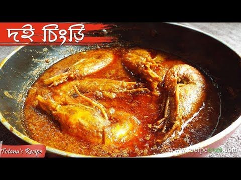 দই চিংড়ি - Doi Chingri – Bengali Recipe | Doi Maach Recipe | Prawn Curry | Bengali Non-Veg Recipes - YouTube