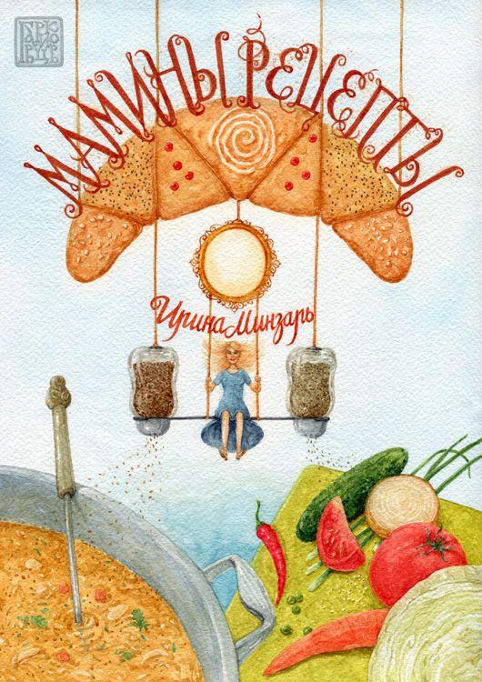 Обложка кулинарной книги (Рисунки и иллюстрации) - фри-лансер Николай Гаврицков [gavritskov].