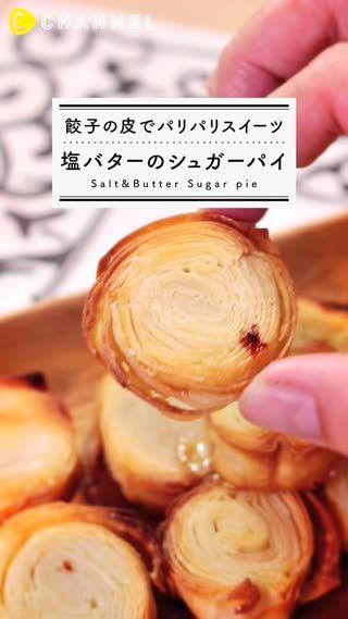 餃子の皮スイーツ!パリパリ塩バターのシュガーパイ | C CHANNEL