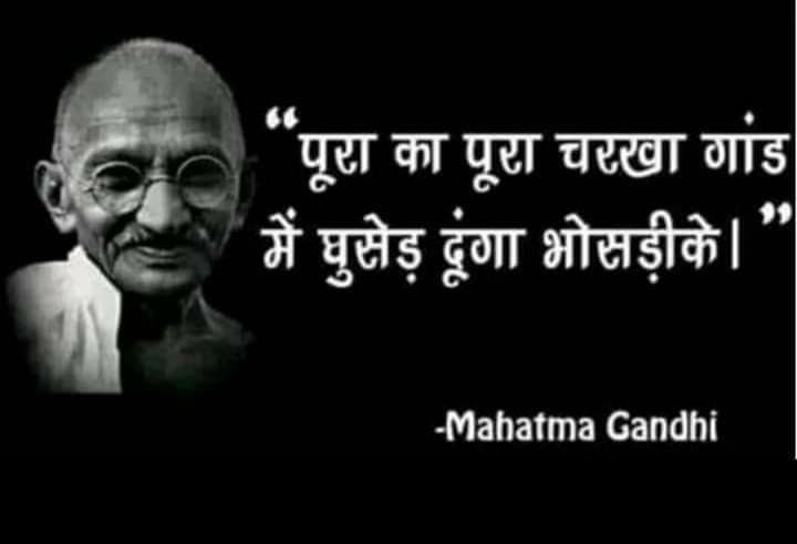 Gandhi Ji Funny Faces Quotes Funny Attitude Quotes Fun Quotes Funny