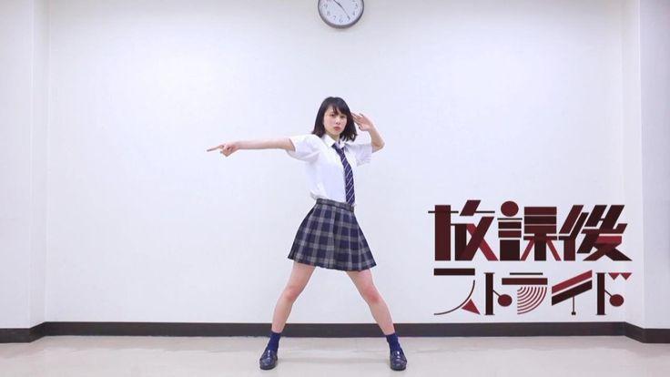 【まなこ】放課後ストライド 踊ってみた【オリジナル振付】2015.4.24