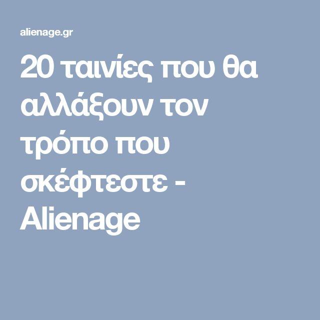 20 ταινίες που θα αλλάξουν τον τρόπο που σκέφτεστε - Alienage