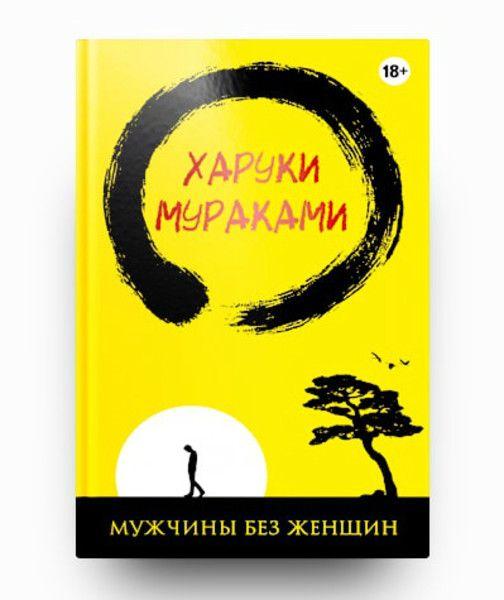 Харуки Мураками «Мужчины без женщин»-героями которых стали мужчины, оставленные по тем или иным причинам их возлюбленными.