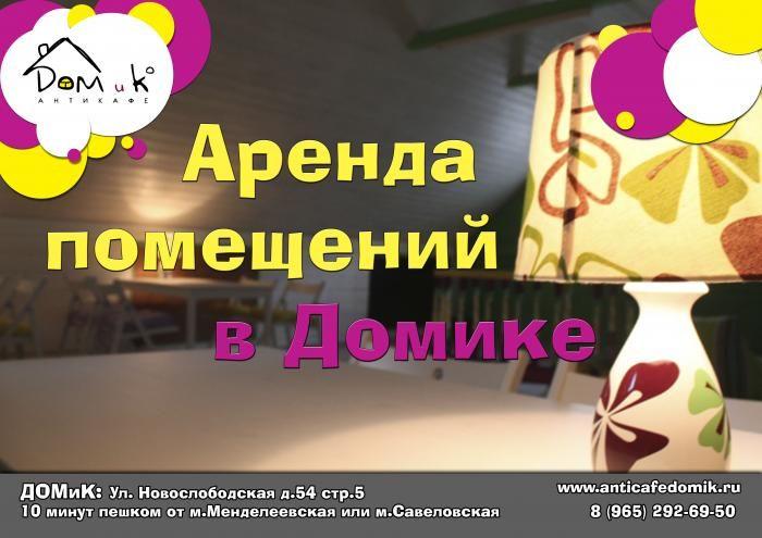 Домик - это трехэтажное отдельно стоящее здание в центре Москвы.<br><br>Вы можете выбрать один из понравившихся вам этажей или арендовать весь Домик под ваше мероприятие:<br><br>- новогодние праздники<br>- дни рождения<br>- корпоративы<br>- детские праздники<br>- семинары, лекции, тренинги, мастер-классы<br>- групповые занятия и игры<br>- концерты, квартирники<br>- выставки<br>- творческие и поэтические вечера<br>- кинопоказы<br><br>3 пространства различного оформления и настроения:<br>- ...
