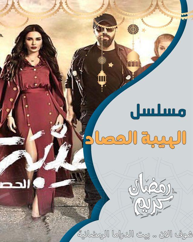 مسلسل الهيبة الحصاد الجزء الثالث الحلقة 2 الثانية Movie Posters Movies Jlo