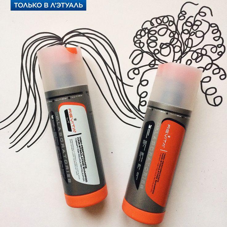 Хочется, чтобы волосы росли быстрее 💁? Взбодрите их с новой профессиональной линией шампуней для стимуляции роста волос от #DSLaboratories! Шампунь обеспечивает волосам полный уход, оказывает антивозрастное действие, стимулирует длину, более быстрый рост и увеличение объёма. Ухаживая одновременно за волосами и кожей головы, Revita революционизировала возможности шампуня премиум-категории. www/letu.ru