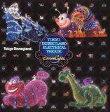 Tokyo Disneyland Electrical Parade [CD]