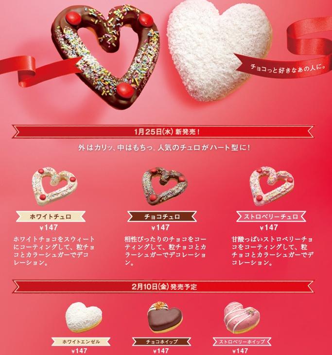 Valentines Day Donuts in Japan