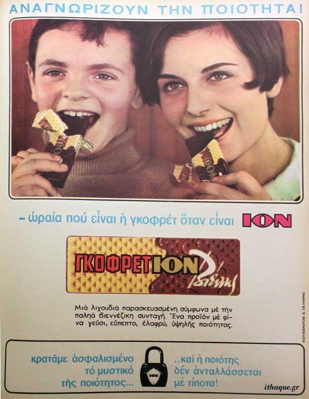 Δεν θυμάμαι αυτή τη διαφήμιση, αλλά η σοκοφρέτα θυμίζει πάντα παιδική ηλικία!