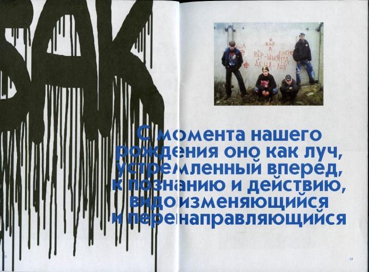 Gosha Rubchinskiy fanzine9