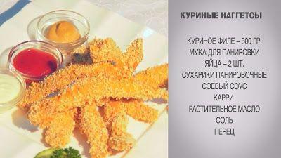 Вкусные домашние рецепты: Куриные наггетсы / Куриные наггетсы дома / Куриные...
