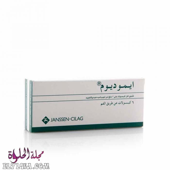 كبسولات ايموديوم Imodium لعلاج الإسهال الحاد والمزمن يستخدم لعلاج نوبات الإسهال الحادة و المزمنة و يساعد في التخلص من الإسهال في خلال ساعة واحدة لا أكثر من ذلك