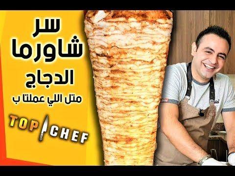 شاورما دجاج بالبيت بشكل احترافي Shawarma Youtube Shawarma Shawarma Recipe Cooking Art