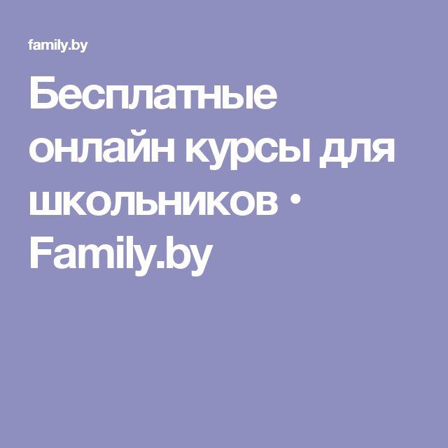 Бесплатные онлайн курсы для школьников • Family.by