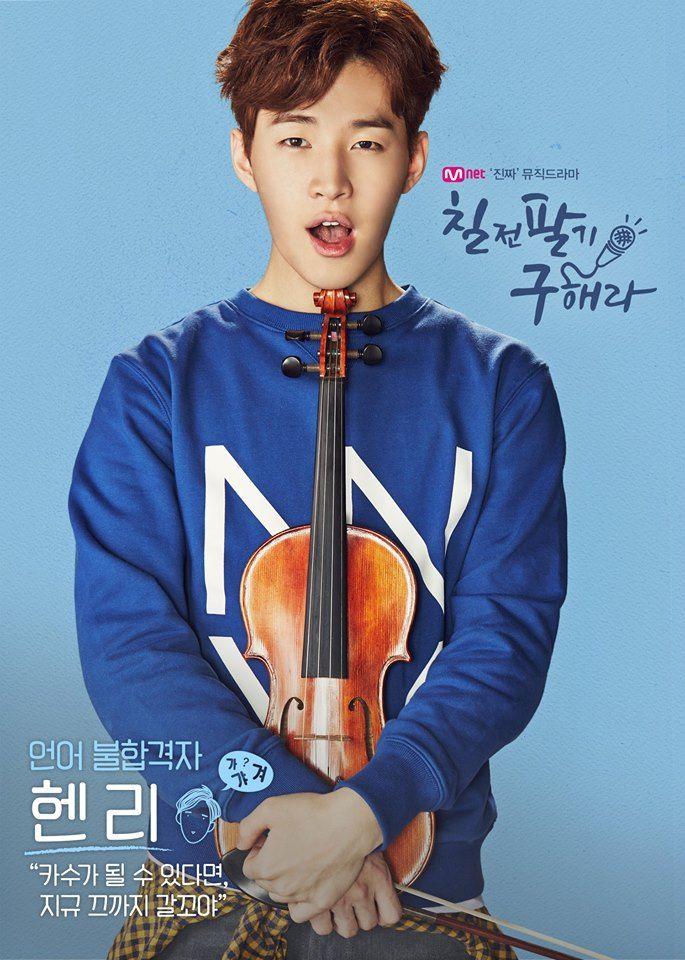 Henry | Perseverance Goo Hae Ra