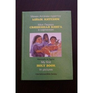 Multilingual Children's Bible / English - Russian - Kyrgiz Languages / [ moja pervaja biblija v kartinkakh ]