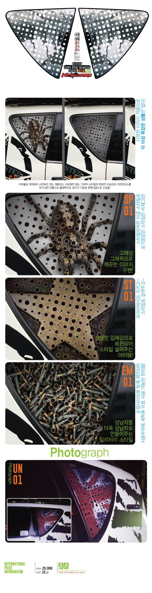 Huifactory of Ssangyong Motor Rexton w yeolchangmun 3 of the vehicle decal design.